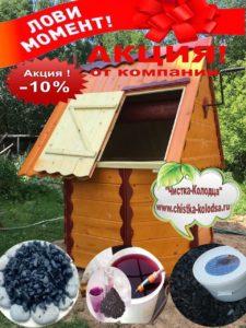 Цена на чистку колодца в Чеховском районе и Чехове